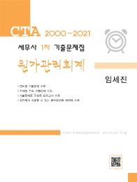2021 세무사 1차 기출문제집 원가관리회계