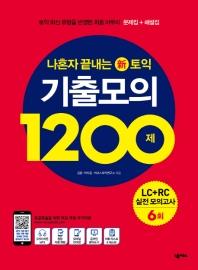 나혼자끝내는신토익:기출모의1200제LC+RC 6회(해설집수록)