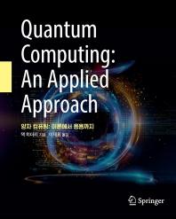 양자 컴퓨팅: 이론에서 응용까지