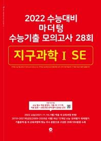 마더텅 고등 지구과학1 SE 수능기출 모의고사 28회(2021)(2022 수능대비)