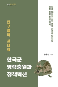 인구절벽 시대의 한국군 병력충원과 정책혁신