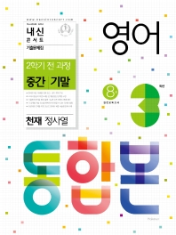 내신콘서트 영어 기출문제집 중학 3-2 전과정(중간 기말) 통합본(천재 정사열)(2021)