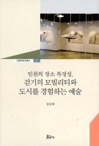 인천의 장소 특정성, 걷기의 모빌리티와 도시를 경험하는 예술