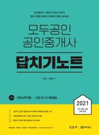 2021 모두공인 공인중개사 답치기노트 1차