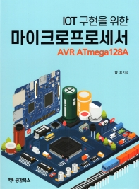 IOT 구현을 위한 마이크로프로세서 AVR Atmega128A