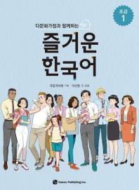 다문화가정과 함께하는 즐거운 한국어 초급. 1
