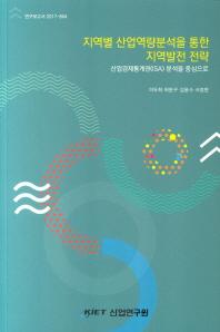 지역별 산업역량분석을 통한 지역발전 전략: 산업경제통계권(ISA) 분석을 중심으로