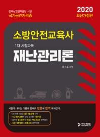 재난관리론(소방안전교육사 1차 시험과목)(2020)
