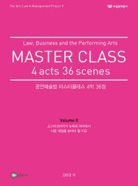 공연예술법 마스터클래스 4막 36장. 2