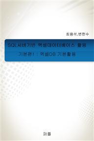 SQL기반 엑셀데이터베이스 활용 기본편