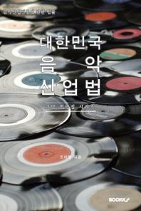대한민국 음악산업법(음악산업진흥에 관한 법률)  : 교양 법령집 시리즈
