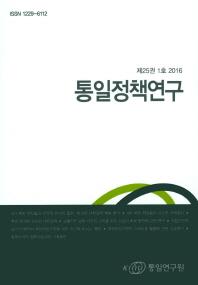 통일정책연구(제25권 1호)(2016)