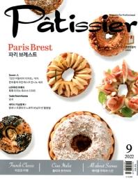 파티시에(Patissier)(2021년 9월호)