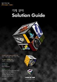 기계 분야 솔루션 가이드북