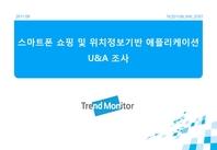 스마트폰 위치정보 활용 U&A(2011)