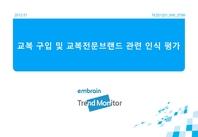 교복(전문브랜드&고급아우터) 관련 조사(2012)