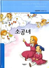 소공녀_논술대비 세계명작 38