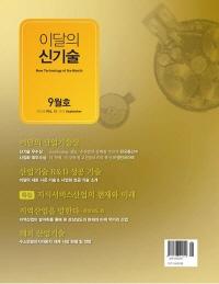이달의 신기술 12호 (9월호)