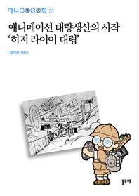 애니메이션 대량생산의 시작 '히저 라이어 대령'(애니고고학 31)