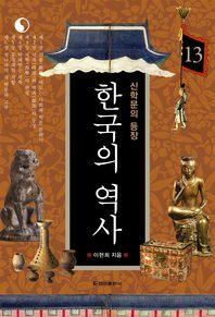 한국의 역사. 13 신학문의 등장