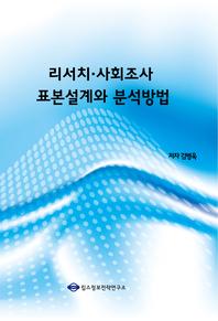 리서치·사회조사 표본설계와 분석방법