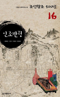 실록대하소설 조선왕조500년 16. 인조반정