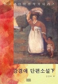 강경애 단편소설(下)
