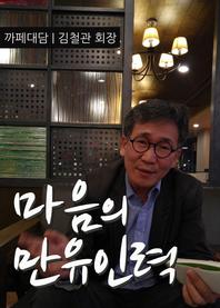 까페대담 김철관,| 마음의 만유인력
