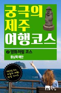 궁극의 제주 여행 코스 2 : 영화처럼 코스 (동남쪽 해안)(체험판)
