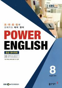 POWER ENGLISH(방송교재 2016년 08월)