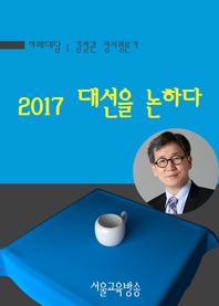 김철관 정치평론가, 2017 대선을 논하다