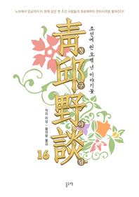 청구야담, 조선에 핀 오백 년 이야기꽃 16
