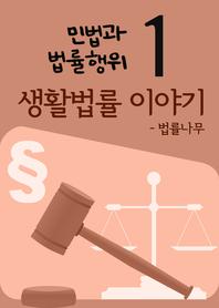 생활법률 이야기 1 (민법과 법률행위)