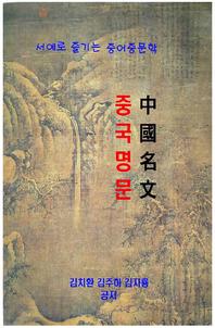 서예로 즐기는 중어중문학: 중국명문. 1