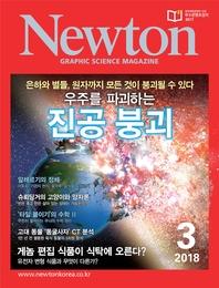 월간 뉴턴 Newton 2018년 03월호