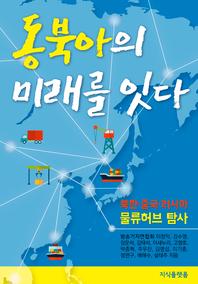 동북아의 미래를 잇다