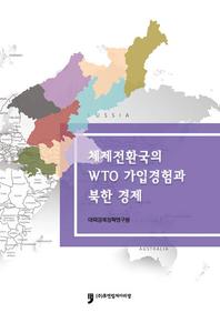 체제전환국의 WTO 가입경험과 북한 경제