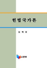 헌법국가론
