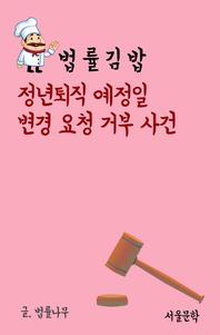 법률 김밥   정년퇴직 예정일 변경 요청 거부 사건
