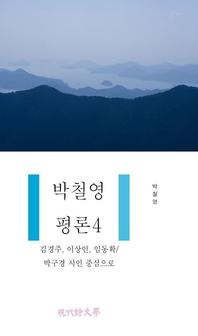 박철영 평론 4 - 김경주, 이상인, 임동확/박구경 시인 중심으로