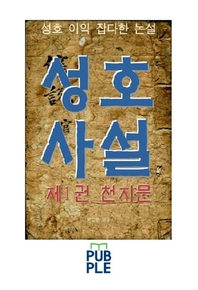 성호 이익, 성호사설, 제1권 천지문