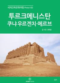 세계건축문화여행 Photo 100. 38(투르크메니스탄_쿠냐우르겐치·메르브)
