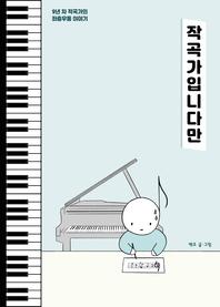 작곡가입니다만