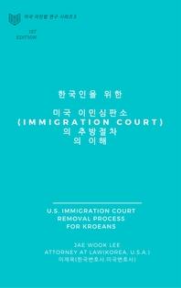 한국인을 위한 미국 이민심판소(iMMIGRATION COURT)의 추방절차의 이해(U.S. IMMIGRATION COURT REMOVAL PR