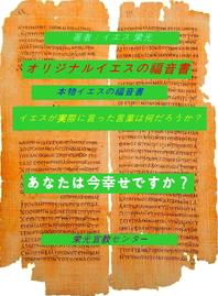 本物のイエスの福音 (The Real Jesus Gospel : Japanese language) オリジナルイエスの福音書 (Original Jesus Gospel : Japanese language)