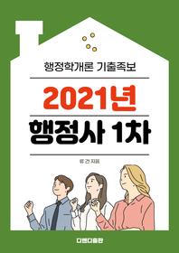 2021년 행정사- 행정학개론 기출족보