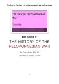 투키디데스의 펠로폰네소스 전쟁사. The Book of The History of the Peloponnesian War, by Thucydides