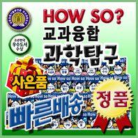 How so? 교과융합 과학탐구 [사은품 팡팡] 전60권/초등학생 과학학습만화