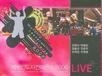 예배인도자컨퍼런스2006 LIVE