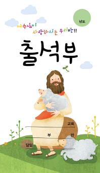 예수님이 사랑하시는 우리반 출석부(하양)